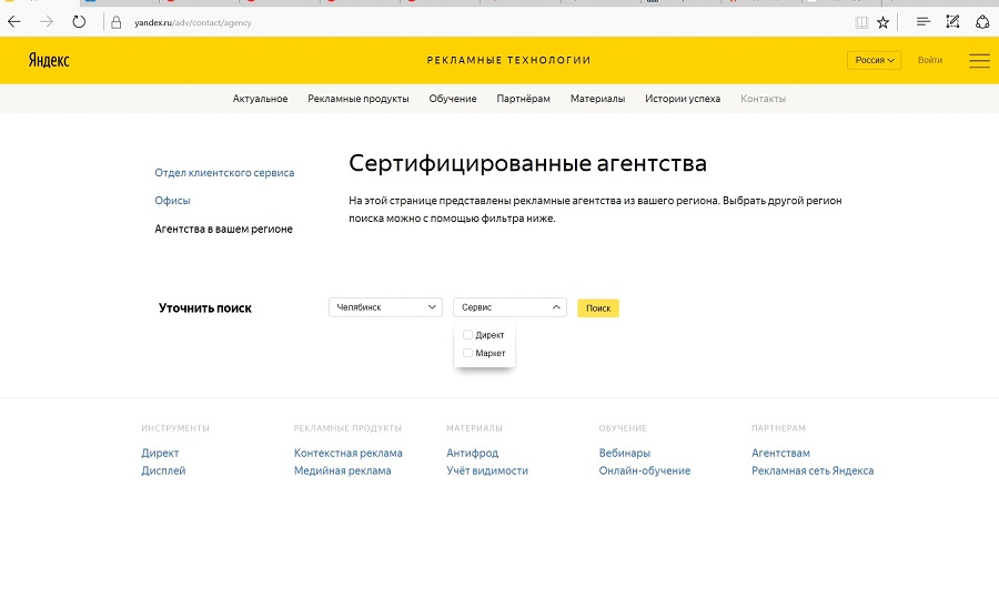 яндекс директ или google adwords 2015