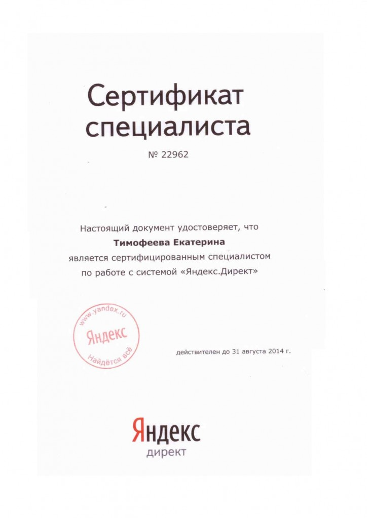sertifikat-direkt