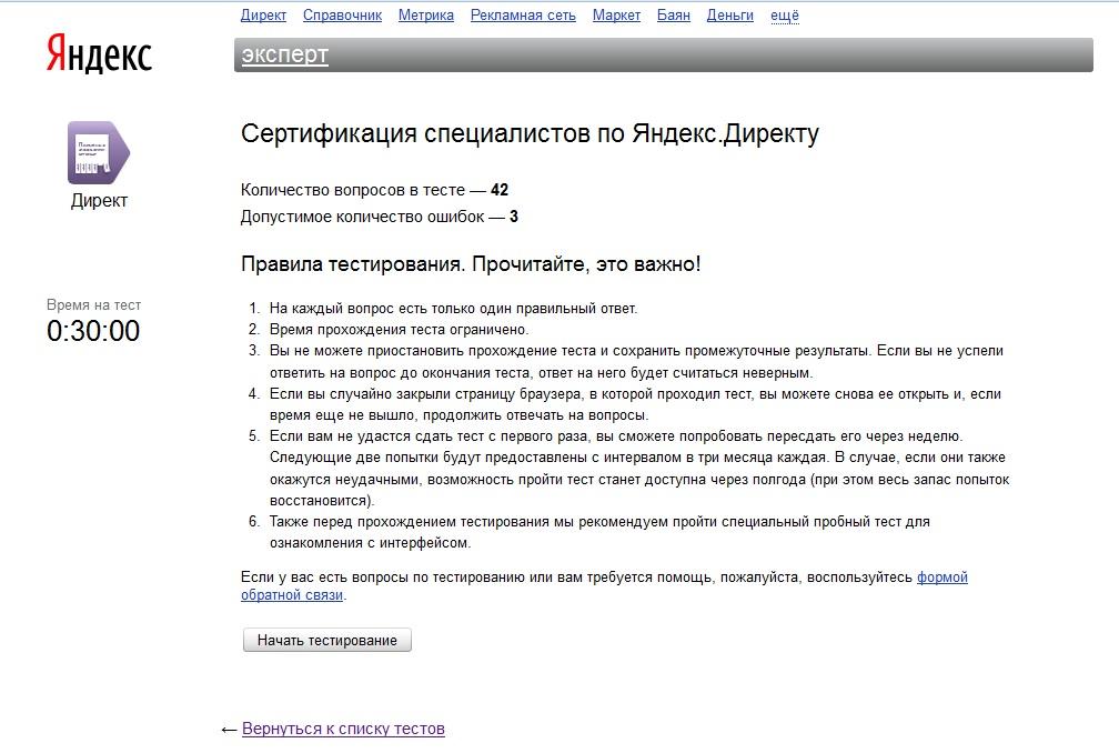 Подготовка к экзамену яндекс директ интернет-магазин шахтер реклама